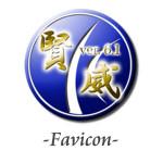 ファビコンの設置方法(賢威6.1)