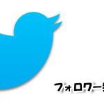 Twitterのフォロワーを手動で増殖させる方法
