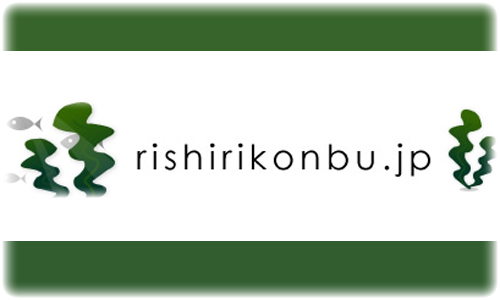 rishirikonbuの使い方