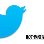 Tweet BOTを使ったTwitterのBOT作成法