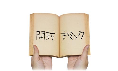 開封ギミック-コピーライティング-