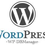ワードプレスのバックアッププラグイン-WP-DBManager-