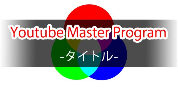 【HCS】Youtube Master Program~魅力的なタイトルの付け方~