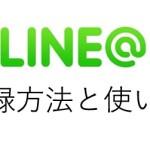 LINEで稼ぐ方法~LINE@の登録方法と使い方~