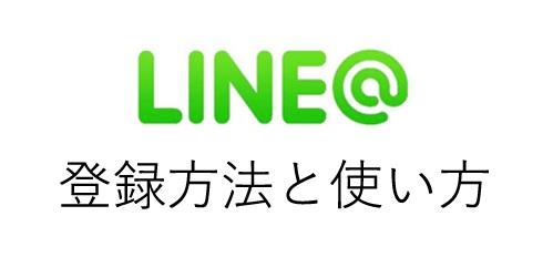 LINE@登録方法と使い方