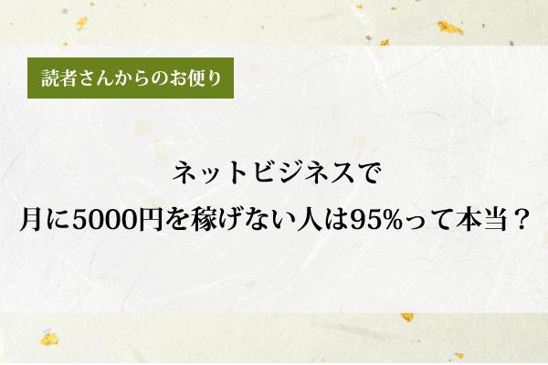ネットビジネスで月に5000円を稼げない人は95パーセントって本当?
