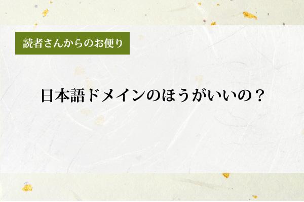 日本語ドメインのほうがいいの?