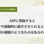 ASPに登録するとノルマや強制的に紹介させられるといった何か制限のようなものはあるの?