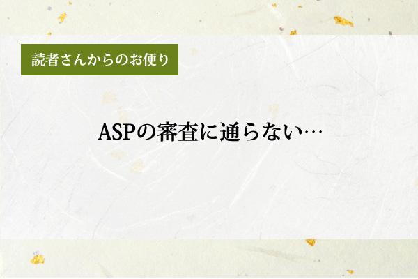 ASPの審査に通らない…
