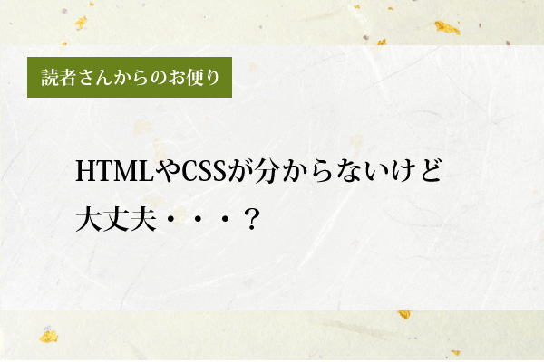 HTMLやCSSが分からないけど大丈夫?