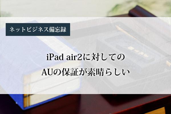 iPad-air2に対してのAUの保証が素晴らしい