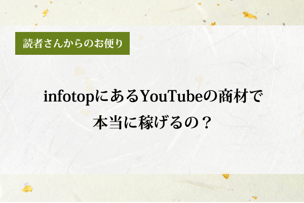 infotopにあるYouTubeの商材で本当に稼げるの?