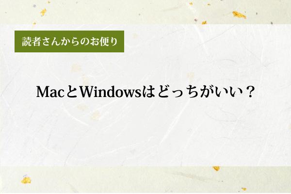 macとWindowsはどっちがいい?