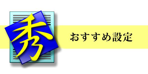 メモ帳ツール「秀丸」のおすすめ設定