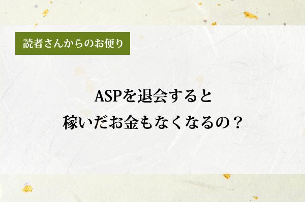 ASPを退会すると稼いだお金もなくなるの?