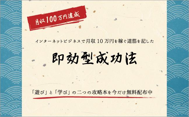 インターネットビジネスを使って月収10万円を稼ぐ道筋を記した【即効型成功法】