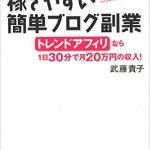 武藤貴子さんが本を出版されました!