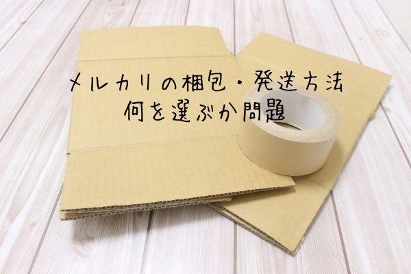 メルカリのおすすめ梱包法と発送方法