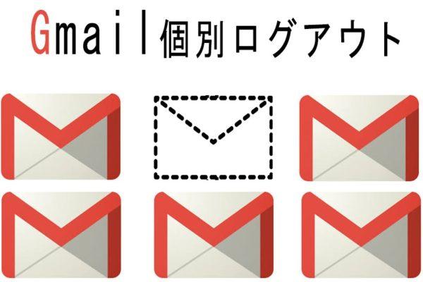 PCのGmailアカウントは個別にログアウトできるのか