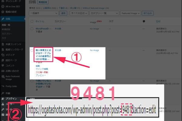 WordPressのpost idを調べる最短で確実な方法