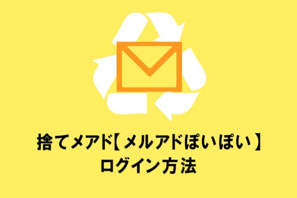 捨てメアド【メルアドぽいぽい】にログインして別端末で捨てアドを共有する方法