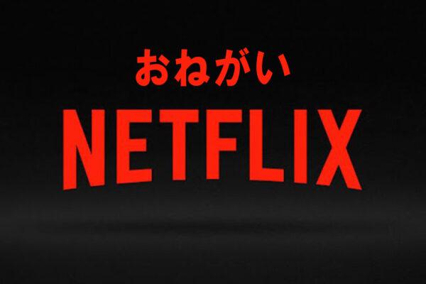 Netflixには映画好きな社員はいないのだろうか