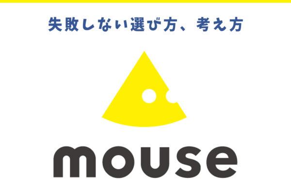ガチで失敗しないマウスコンピューターでのPC選び